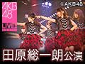2015年11月11日(水) 田原総一朗 「ド~なる?!ド~する?!AKB48」公演 岡田奈々 生誕祭