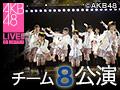 2015年5月23日(土)18:30~ チーム8 「PARTYが始まるよ」公演 藤村菜月・谷口もか 生誕祭