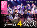 2014年11月11日(火) チーム4 「アイドルの夜明け」公演 岡田奈々 生誕祭