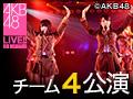 2015年12月3日(木) チーム4 「夢を死なせるわけにいかない」初日公演