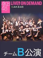 2019年4月15日(月) 高橋朱里チームB「シアターの女神」公演 大家志津香 生誕祭