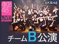 2019年5月2日(木) 高橋朱里チームB「シアターの女神」公演 高橋朱里 卒業公演