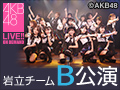 2019年5月22日(水) 岩立チームB「シアターの女神」公演 中西智代梨 生誕祭