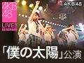 2017年2月14日(火) 「僕の太陽」公演 篠崎彩奈 生誕祭