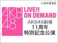 2016年12月8日(木)AKB48劇場11周年特別記念公演