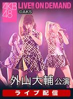 【ライブ】2月28日(火) 外山大輔 「ミネルヴァよ、風を起こせ」初日公演