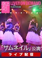 【ライブ】5月22日(月) 「サムネイル」公演