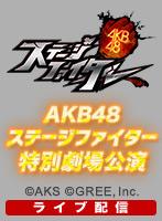 【ライブ】12月2日(土) AKB48ステージファイター特別劇場公演