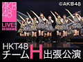 2019年3月2日(土)17:00~ チームH「RESET」公演@AKB48劇場