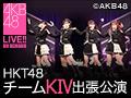 2019年3月3日(日) チームKIV「制服の芽」公演@AKB48劇場