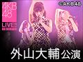2018年12月20日(木) 外山大輔「ミネルヴァよ、風を起こせ」千秋楽公演