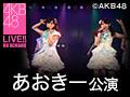 2018年12月18日(火) あおきー「世界は夢に満ちている」千秋楽公演