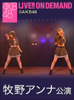 2019年3月14日(木) 牧野アンナ「ヤバイよ!ついて来れんのか?!」公演