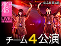 2016年4月22日(金) チーム4 「夢を死なせるわけにいかない」公演