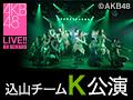 2019年5月12日(日)18:00~ 込山チームK「RESET」公演 小嶋真子 卒業公演