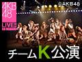 2017年6月12日(月) チームK 「最終ベルが鳴る」公演