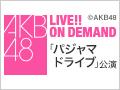 2019年5月19日(日)17:00~ 研究生「パジャマドライブ」公演