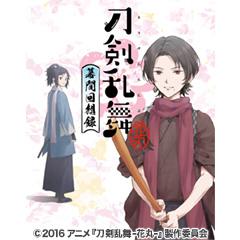アニメ『刀剣乱舞-花丸-』~幕間回想録~