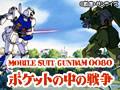機動戦士ガンダム0080 ~ポケットの中の戦争~