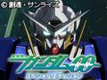 機動戦士ガンダム00 スペシャルエディション