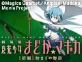 劇場版 魔法少女まどか☆マギカ [前編] 始まりの物語