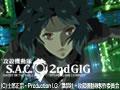 攻殻機動隊 S.A.C. 2nd GIG