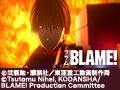 BLAME!(HDクオリティ)