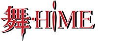 舞-HiME