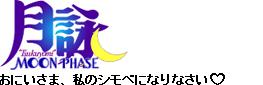 月詠 - MOON PHASE -