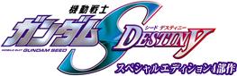 機動戦士ガンダムSEED DESTINY スペシャルエディション 4部作
