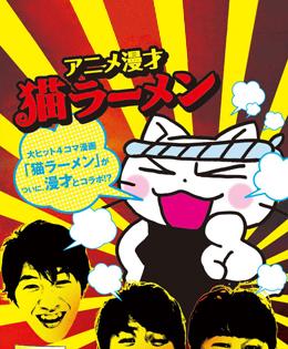 アニメ漫才 猫ラーメン