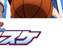 黒子のバスケ 第1期