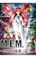 M.E.M.〜汚された純潔〜