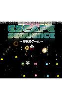 エスケープ・シークェンス〜移民船ゲーム〜