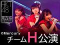 2016年6月27日(月) チームH「シアターの女神」公演 矢吹奈子 生誕祭