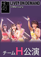 2016年9月23日(金) チームH「シアターの女神」公演 田中美久 生誕祭
