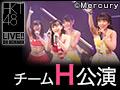 2017年4月24日(月) チームH「シアターの女神」公演