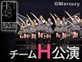 2019年3月7日(木) チームH「RESET」公演