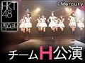 2013年9月10日(火) チームH「博多レジェンド」公演