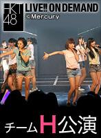 2014年7月21日(月)12:30~ チームH「青春ガールズ」公演