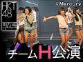 2014年8月27日(水) チームH「青春ガールズ」公演