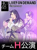2015年8月5日(水) チームH「最終ベルが鳴る」公演