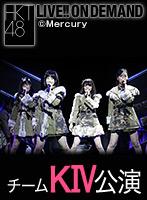 2017年3月29日(水) チームKIV「最終ベルが鳴る」公演