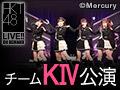2018年10月9日(火) チームKIV「制服の芽」公演 冨吉明日香 生誕祭