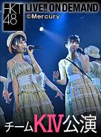2015年8月29日(土)17:00~ チームKIV「シアターの女神」公演