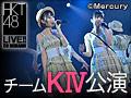 2015年2月3日(火) チームKIV「シアターの女神」公演