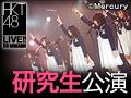 2013年5月14日(火) 研究生「PARTYが始まるよ」公演