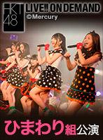 2016年8月18日(木) ひまわり組「ただいま 恋愛中」公演