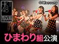 2017年7月18日(火) ひまわり組「ただいま 恋愛中」公演