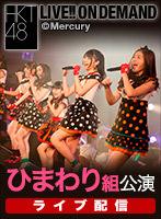 【ライブ】4月18日(水) ひまわり組「ただいま 恋愛中」公演